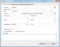 Форма редактирования данных о клиенте